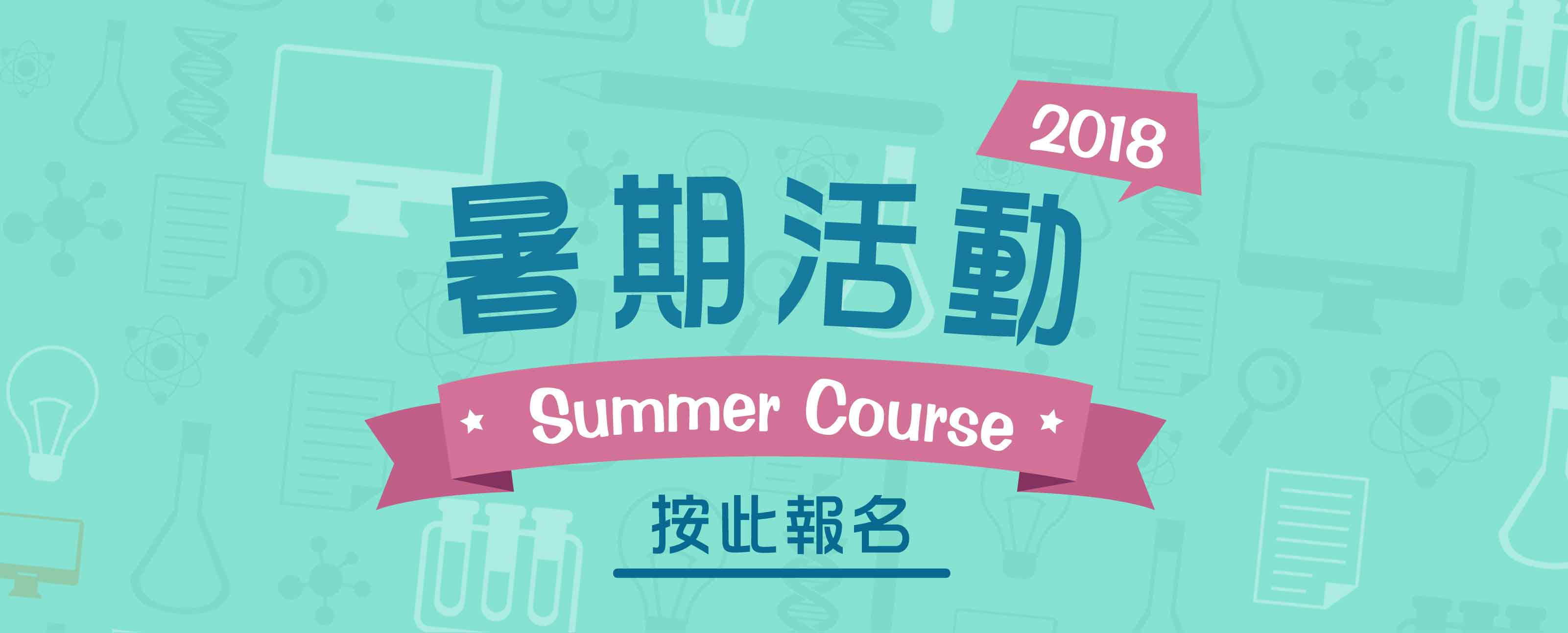 Summer course_mobile-01