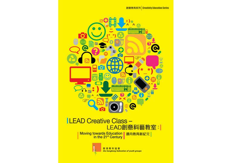 LCC1 邁向教育新紀元