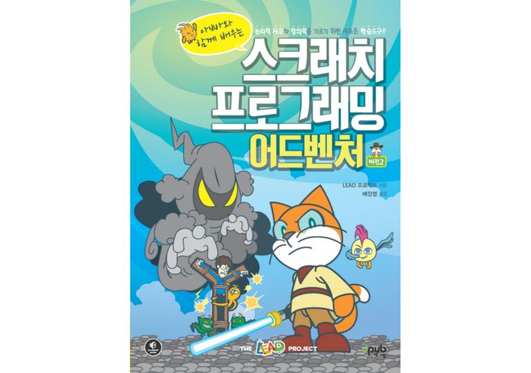 韓文版Scratch 2.0遊俠傳