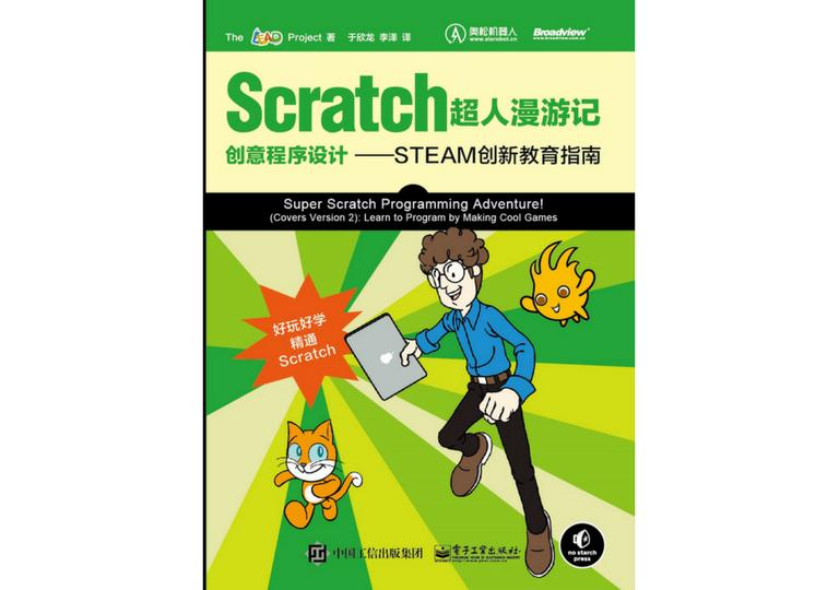 簡體中文版Scratch 2.0遊俠傳
