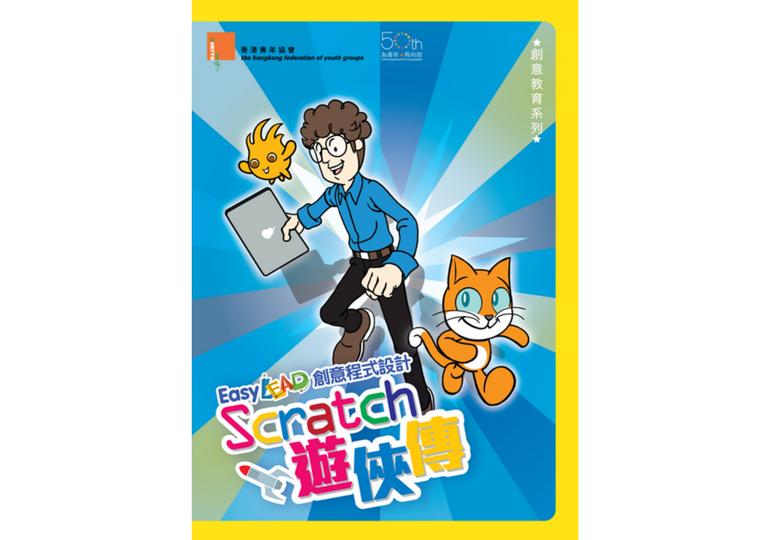 Scratch遊俠傳