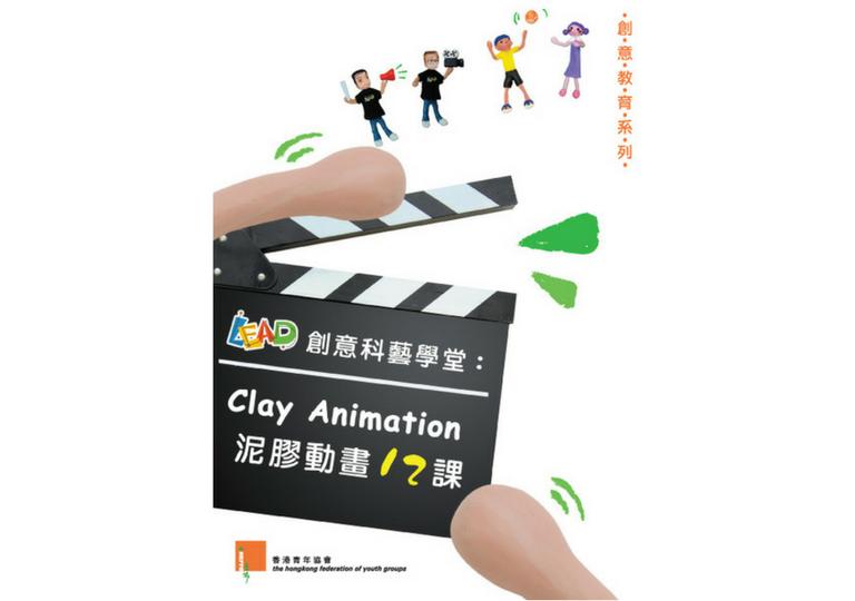 Clay Animation泥膠動畫12課