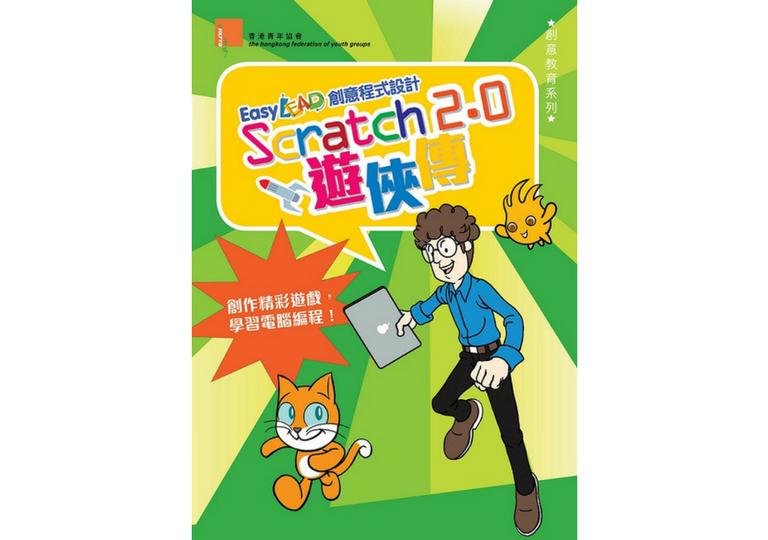 Scratch 2.0遊俠傳