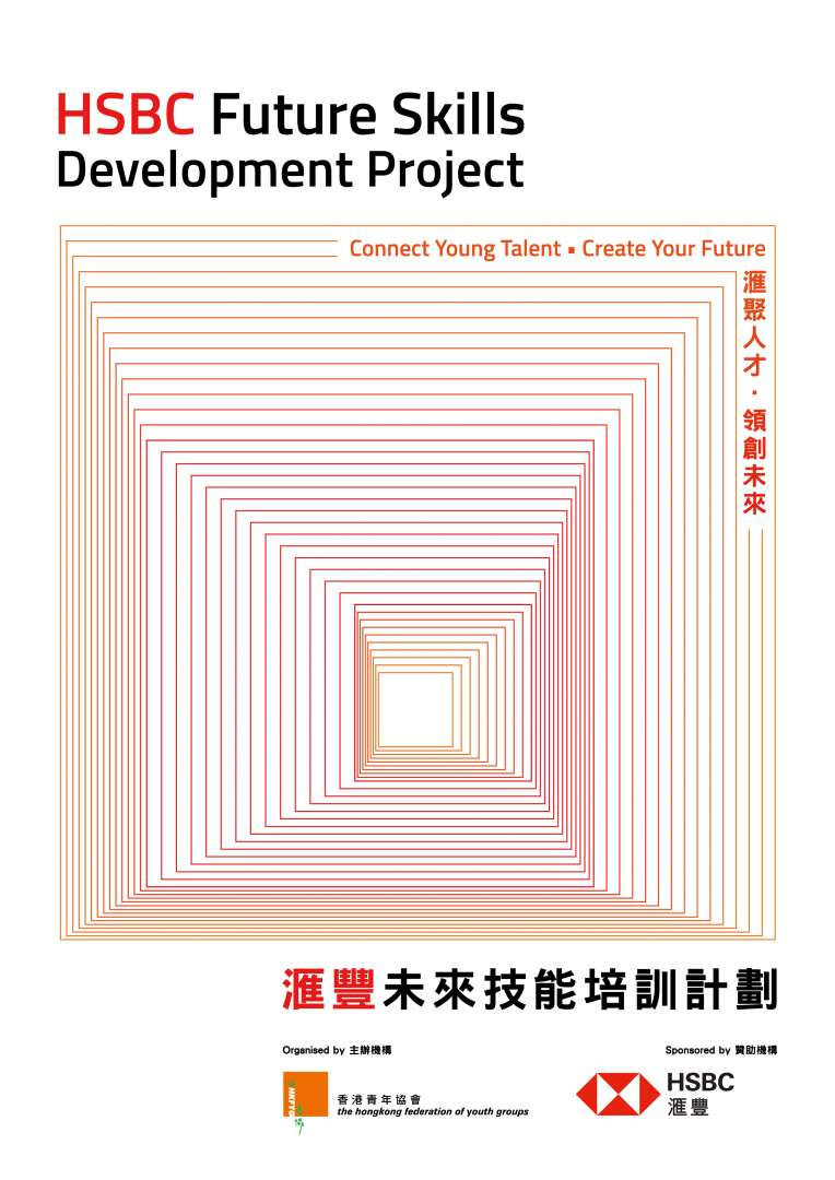 HKFYG future skills brochure cover_outline-01