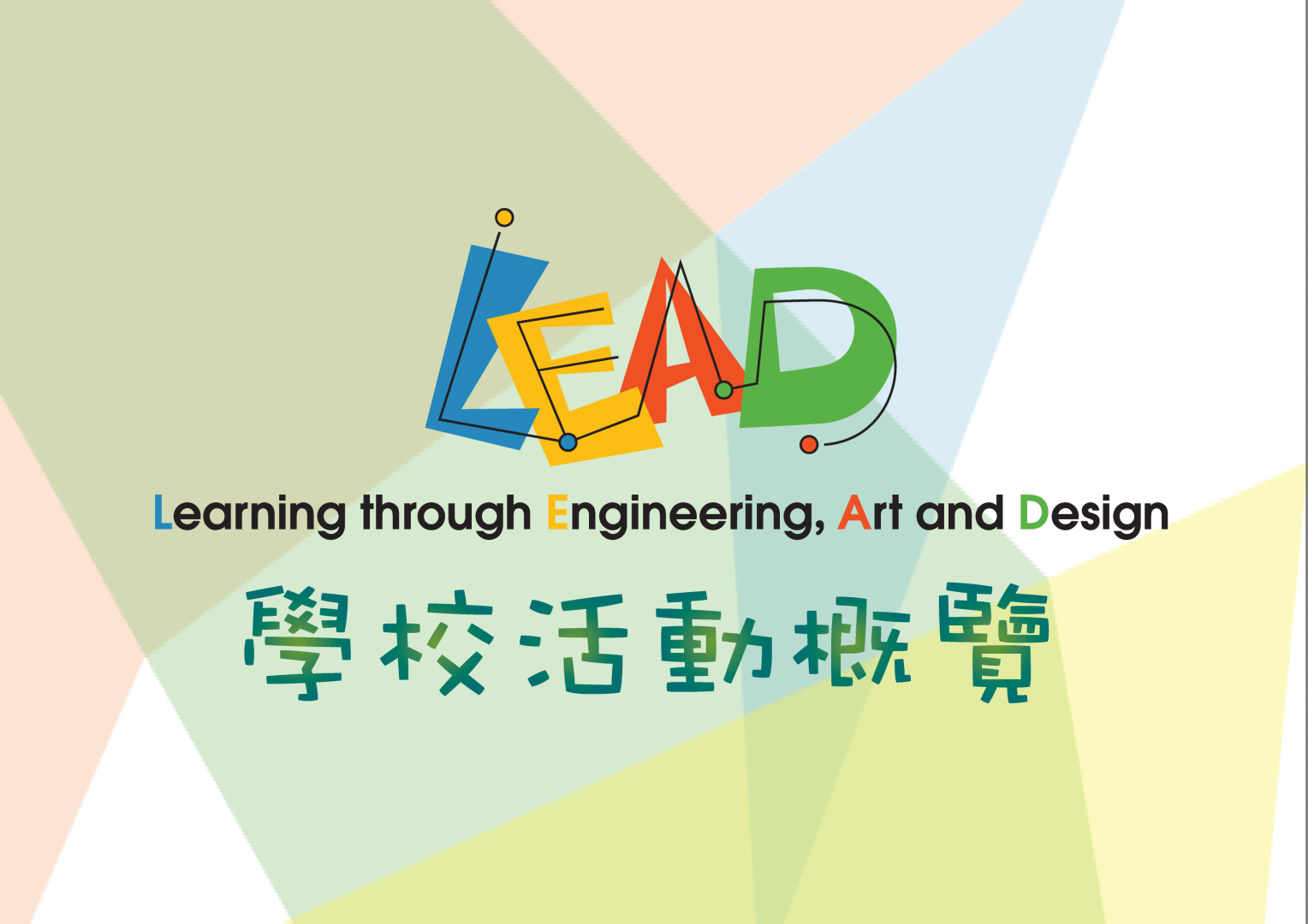 PNG_2019_LEAD Brochure Banner 768x540